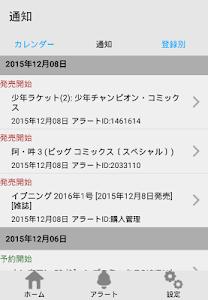 ベルアラート -コミックの新刊発売日を通知- screenshot 4