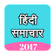 All Hindi News - NewsPoint (app)