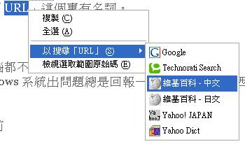 使用Firefox的Context Search查找「URL」