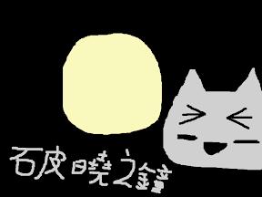 月圓夜外加偽貓頭
