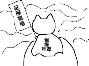偽貓出征寶島