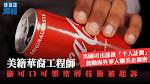 美籍華裔工程師竊可口可樂商業機密 美國司法部點名批中國「千人計劃」