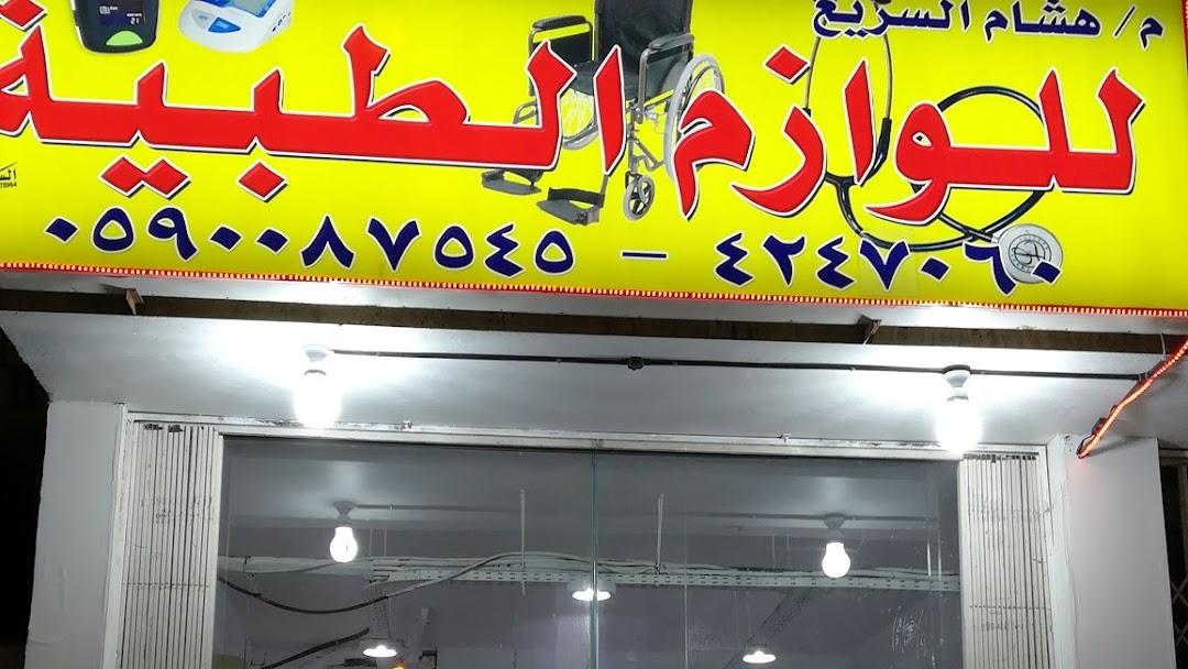 مستلزمات طبيةهشام السريع للوازم الطبية Diabetes Equipment Supplier In الرياض