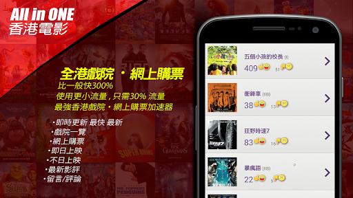 最強香港電影購票