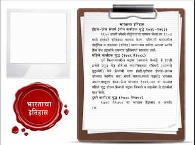 Indian History in Marathi screenshot 7