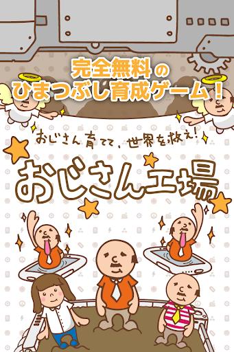 おじさん工場〜完全無料のひまつぶし育成ゲーム〜