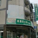 新農街水餃美食館(新豐店)