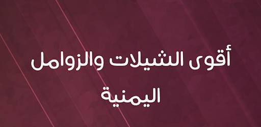 زوامل وشيلات يمنية بدون نت for PC