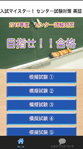 入試マイスター! センター試験 英語 模擬 必修問題100問