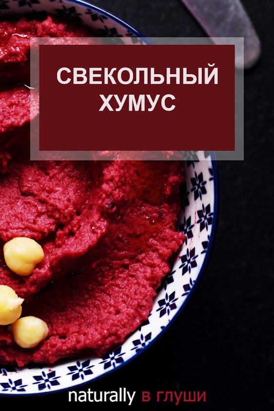 Свекольный хумус рецепт | Блог Naturally в глуши