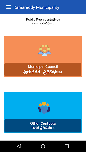 Kamareddy Municipality  screenshots 4