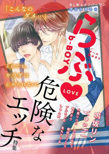 b-Boy Love Kiken na Ecchi (Anthology)