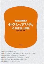 Photo: ジオフロント入荷情報:  ●「セクシュアリティの多様性と排除」 好井裕明 著 日本社会の伝統的な差別形態が見えにくくなっている中で、インターネットといった新しい伝達手段の普及もあって、新たな差別と排除が広がっている。同性愛、性同一性障害など「セクシュアリティ」をテーマに、差別と排除の今日的形態をあぶり出す。