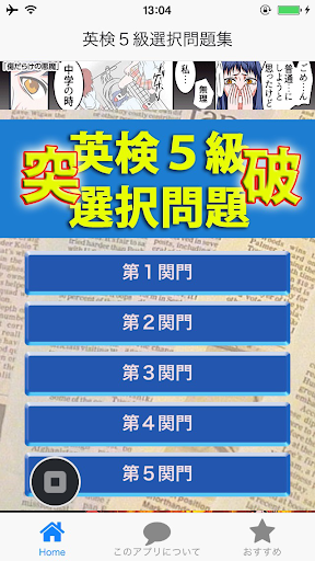 英検5級選択問題集