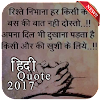 Hindi Quotes Images 2017