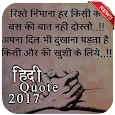 Hindi Quotes Images 2017 apk