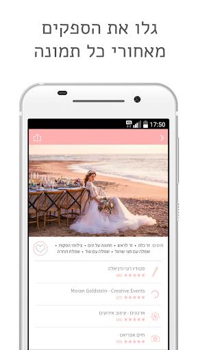 WeDo - השראה לחתונה screenshot 2