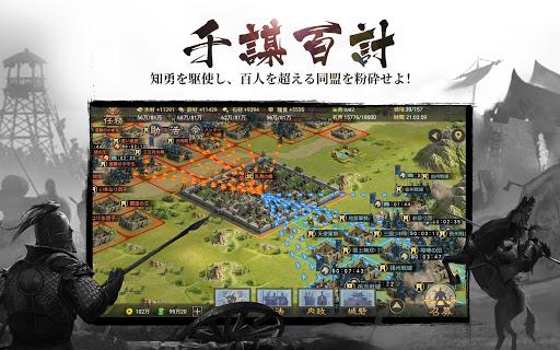 u5927u4e09u56fdu5fd7 apkpoly screenshots 9