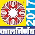 KALNIRNAY 2017 icon