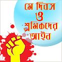 মে দিবস ও শ্রম আইন কানুন icon