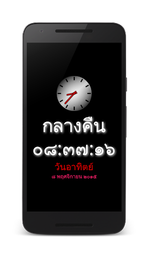 Thai Night LED Clock