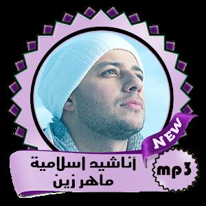 تحميل اناشيد اسلامية mp3 مجانا برابط واحد 2019