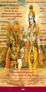 Shrimad Bhagavad Gita - Apps on Google Play