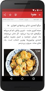Cooking Magazine screenshot 2