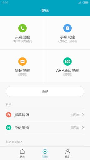 小米運動|玩健康App免費|玩APPs