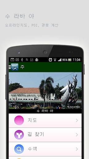 수 라바 야오프라인맵