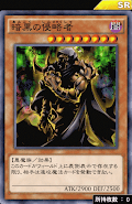 暗黒の侵略者デッキ