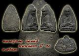 ลป.ทวด วัดแจ้ง รุ่นแรก พิมพ์กลาง เนื้อว่าน ปี 2506 จ.สงขลา อาจารย์ทิม วัดช้างให้ปลุกเสก สวยเดิม + บัตรรับรอง