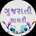 Gujarati Shayari icon