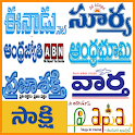 Telugu News-All Telugu NewsPaper icon