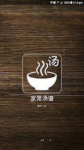 家常汤谱2017 - náhled