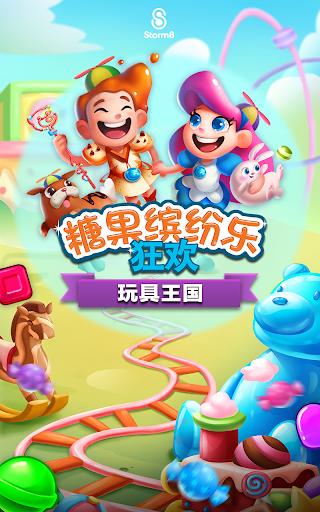 免費下載街機APP|糖果缤纷乐狂欢:玩具王国 app開箱文|APP開箱王
