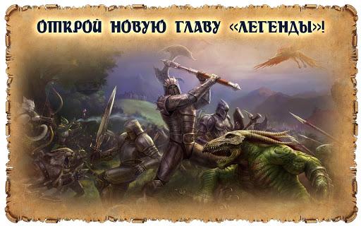 Легенда. Наследие драконов screenshot 12