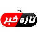 تازه خبرونه - پښتو | Pashto Breaking News icon