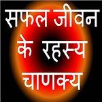 Key to Success Chanakya