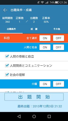 無料教育Appの【27回(H26)対応】介護福祉士国家試験 過去問題集 無料|記事Game