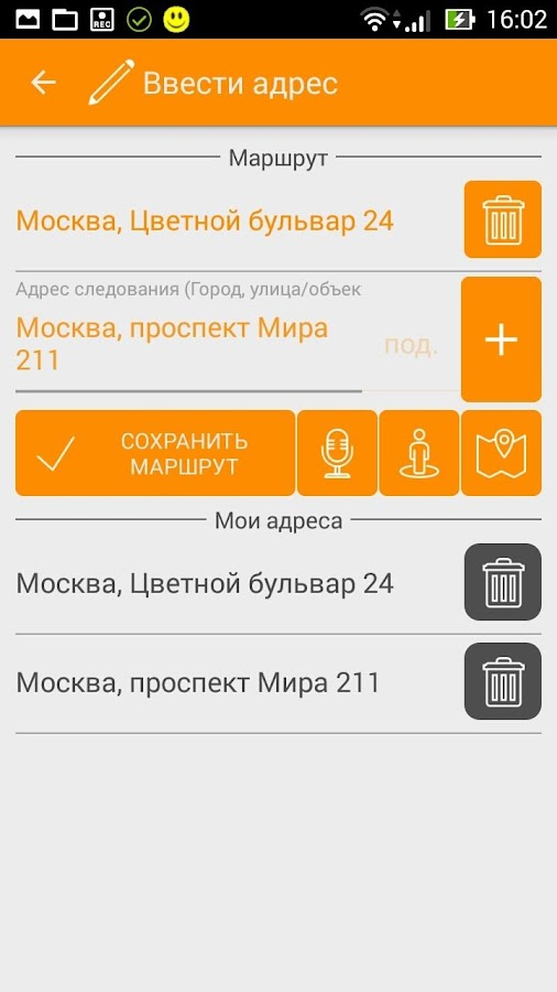 Такси Вовремя: заказ такси- screenshot