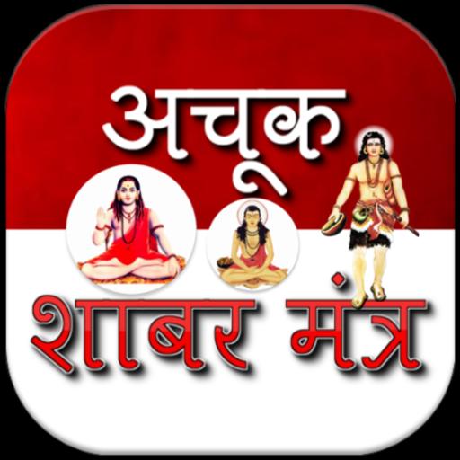 Achook Shabar mantra in Hindi - Apps on Google Play