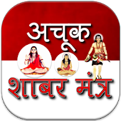 Achook Shabar mantra in Hindi