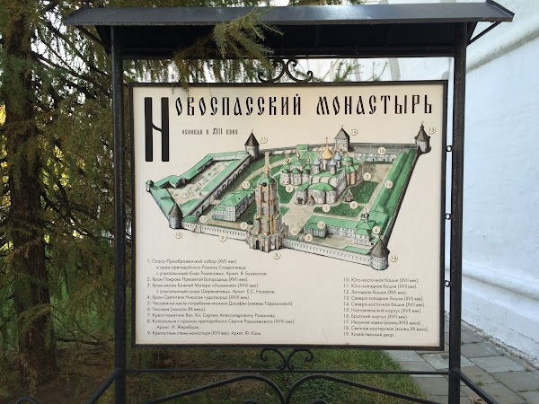 Схема Новоспасского монастыря