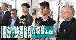 港大學生會交逾千簽名反對李國章續任校委會主席 促校方修改規程