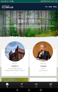 Download 안산제자교회 For PC Windows and Mac apk screenshot 1
