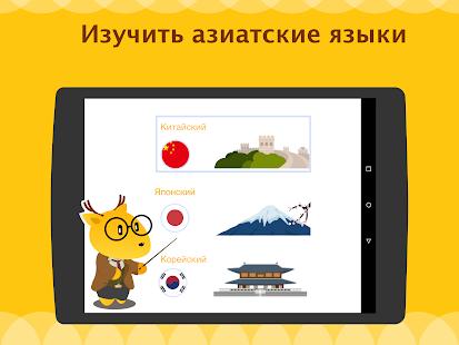Изучайте японский, корейский и китайский бесплатно Screenshot