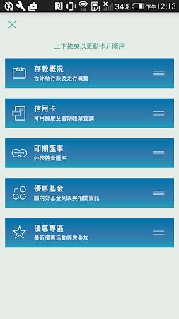 玉山行動銀行 4.0.6 screenshot 2091707