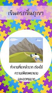 สุภาษิตไทย - náhled