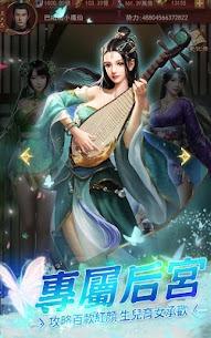 日理萬姬 – 同慶週年盛典 4